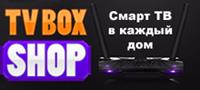 TVBOXSHOP.ru